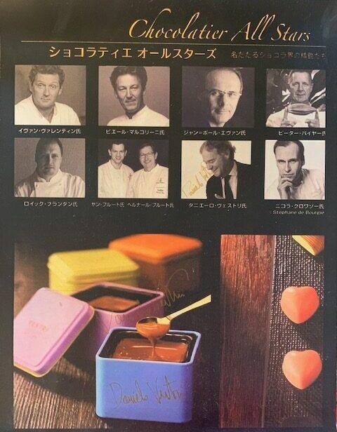 世界のショコラティエポスター